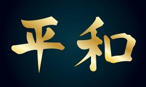 Quel caractère chinois vous symbolise ?