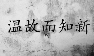 Quel proverbe chinois vous correspond ?